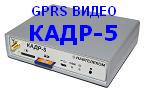 Система видеонаблюдения КАДР-5